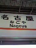 名古屋も暑い