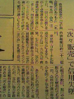 ニュース(地方紙から)
