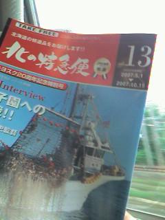 そして北海道へ