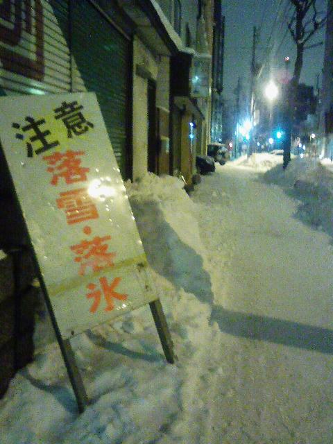北の街「札幌」へ